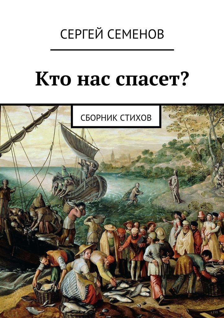 Сергей Семенов Кто нас спасет? Сборник стихов