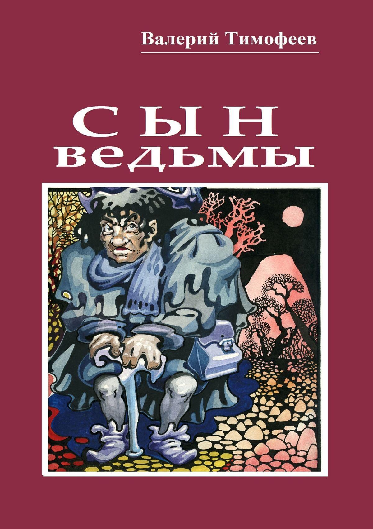Валерий Тимофеев Сын ведьмы. Волшебная сказка цена и фото