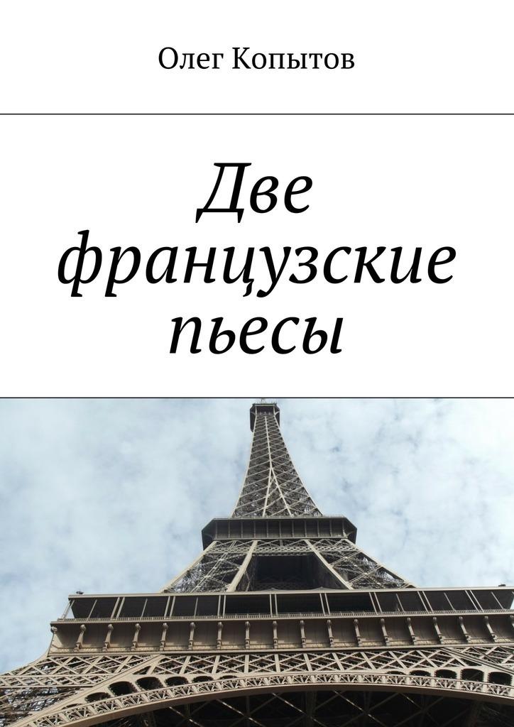 Олег Копытов Две французские пьесы социальная акция пьесы жизни