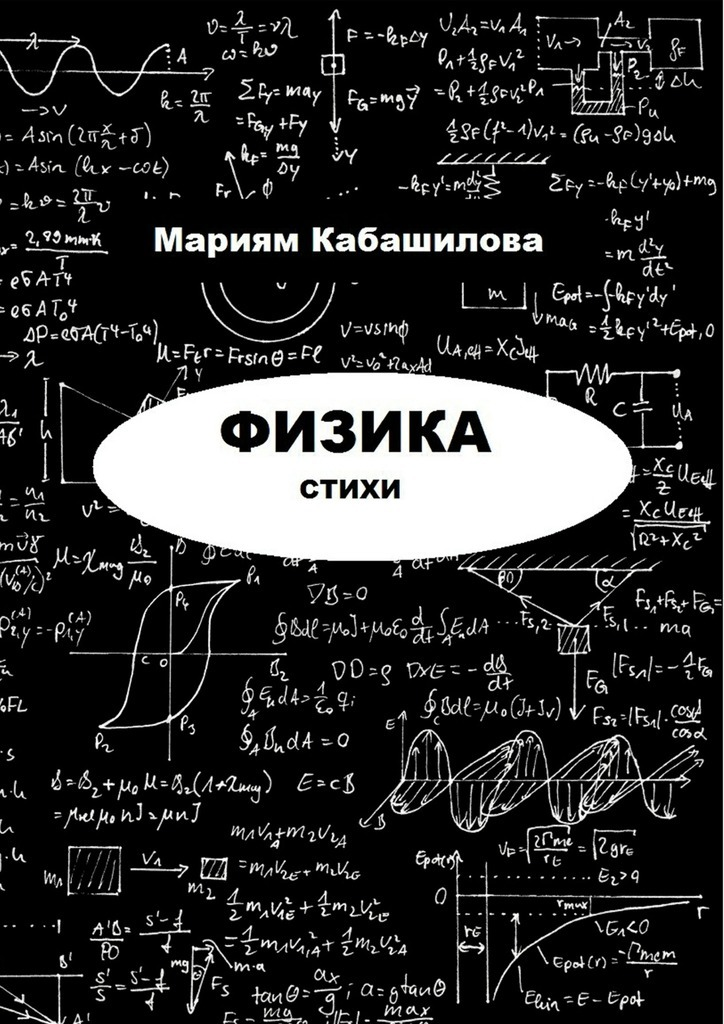 Мариям Кабашилова Физика цена 2017