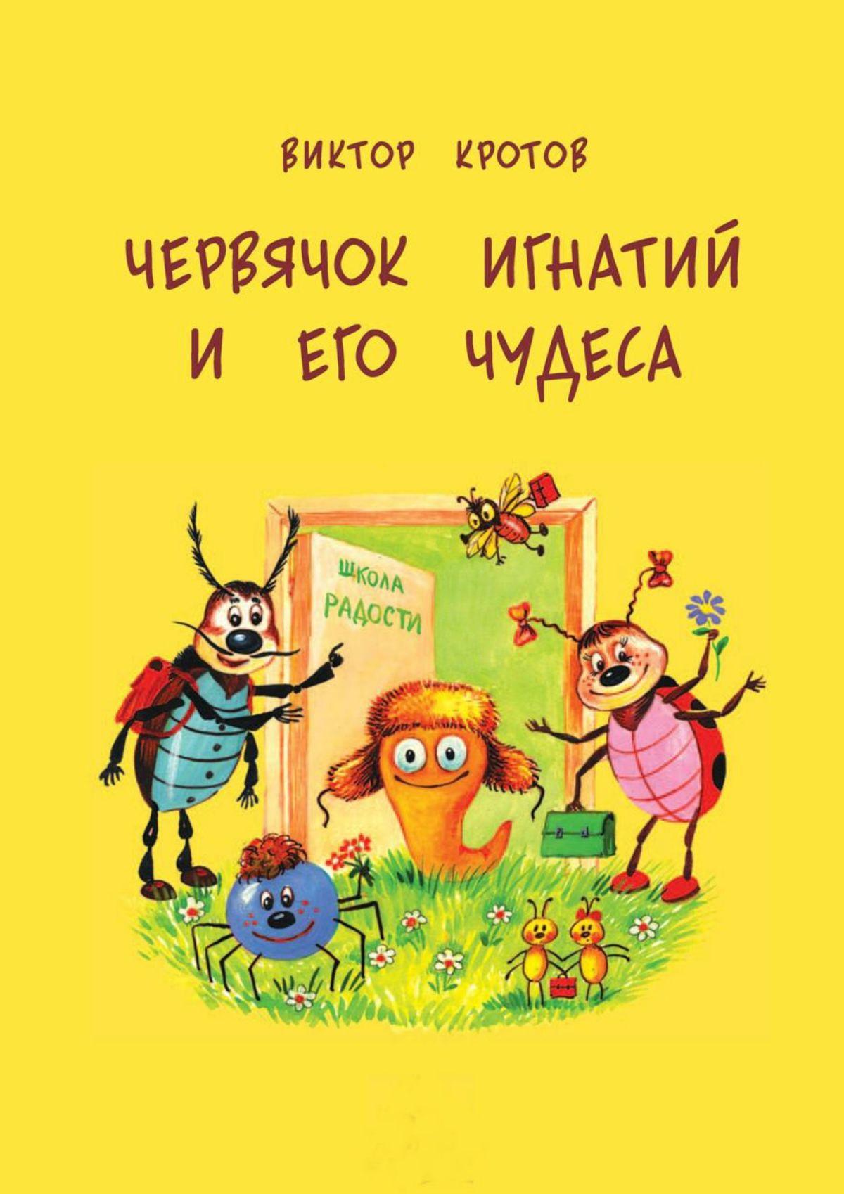 все цены на Виктор Кротов Червячок Игнатий и его чудеса. 20 сказочных историй онлайн