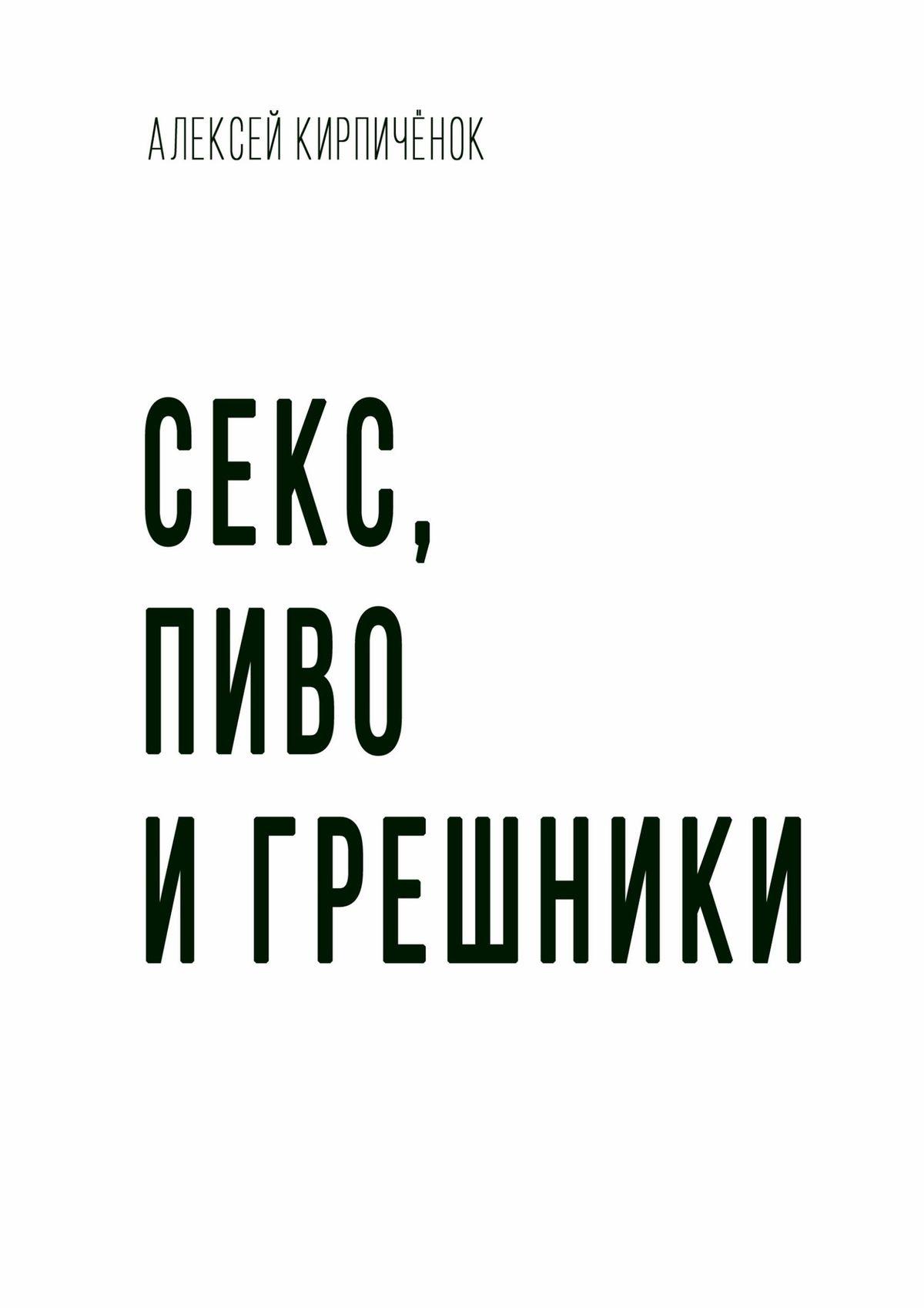 Алексей Кирпичёнок Секс, пиво игрешники надеждин н кнут гамсун грешники и праведники