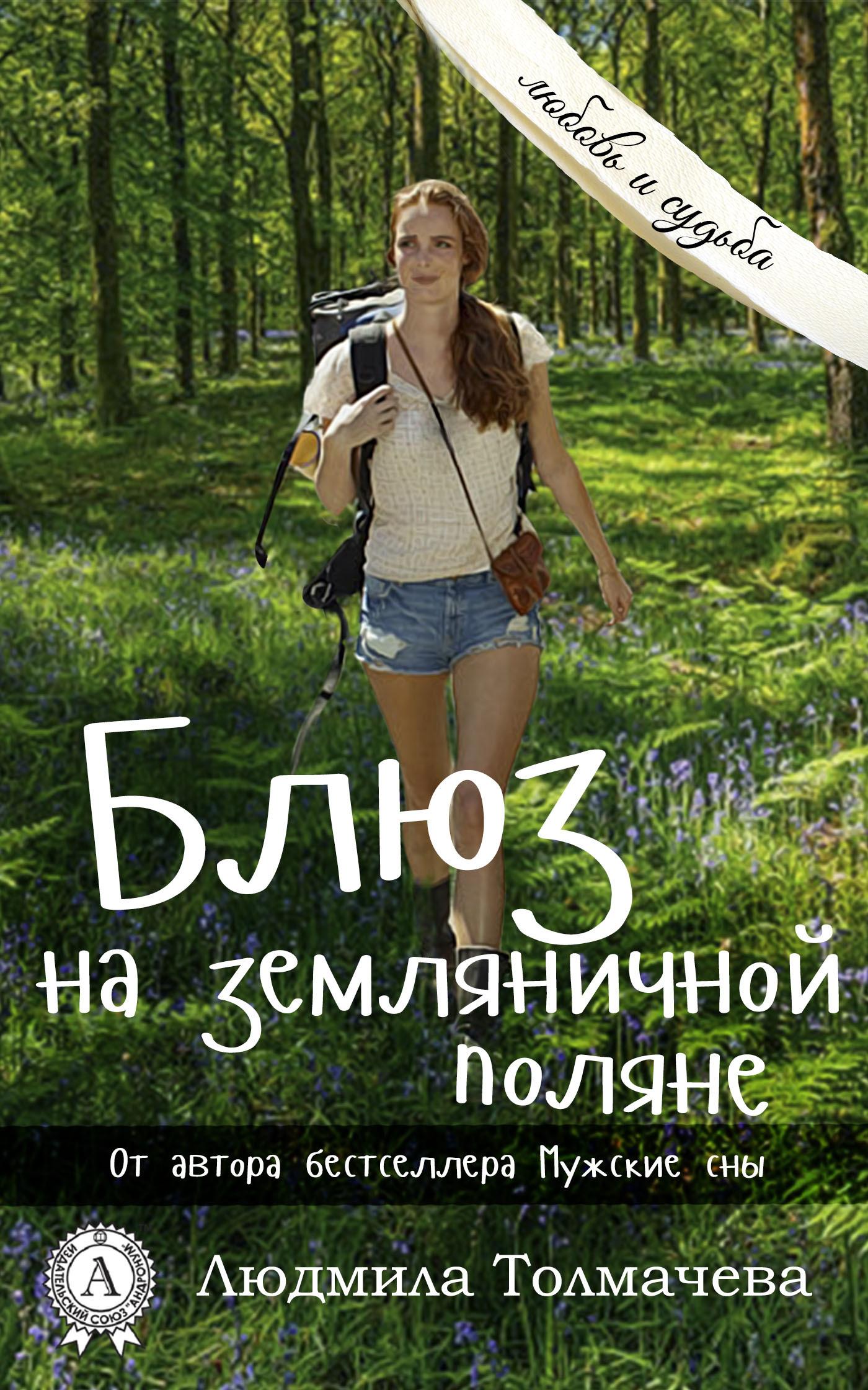 Людмила Толмачева Блюз на земляничной поляне