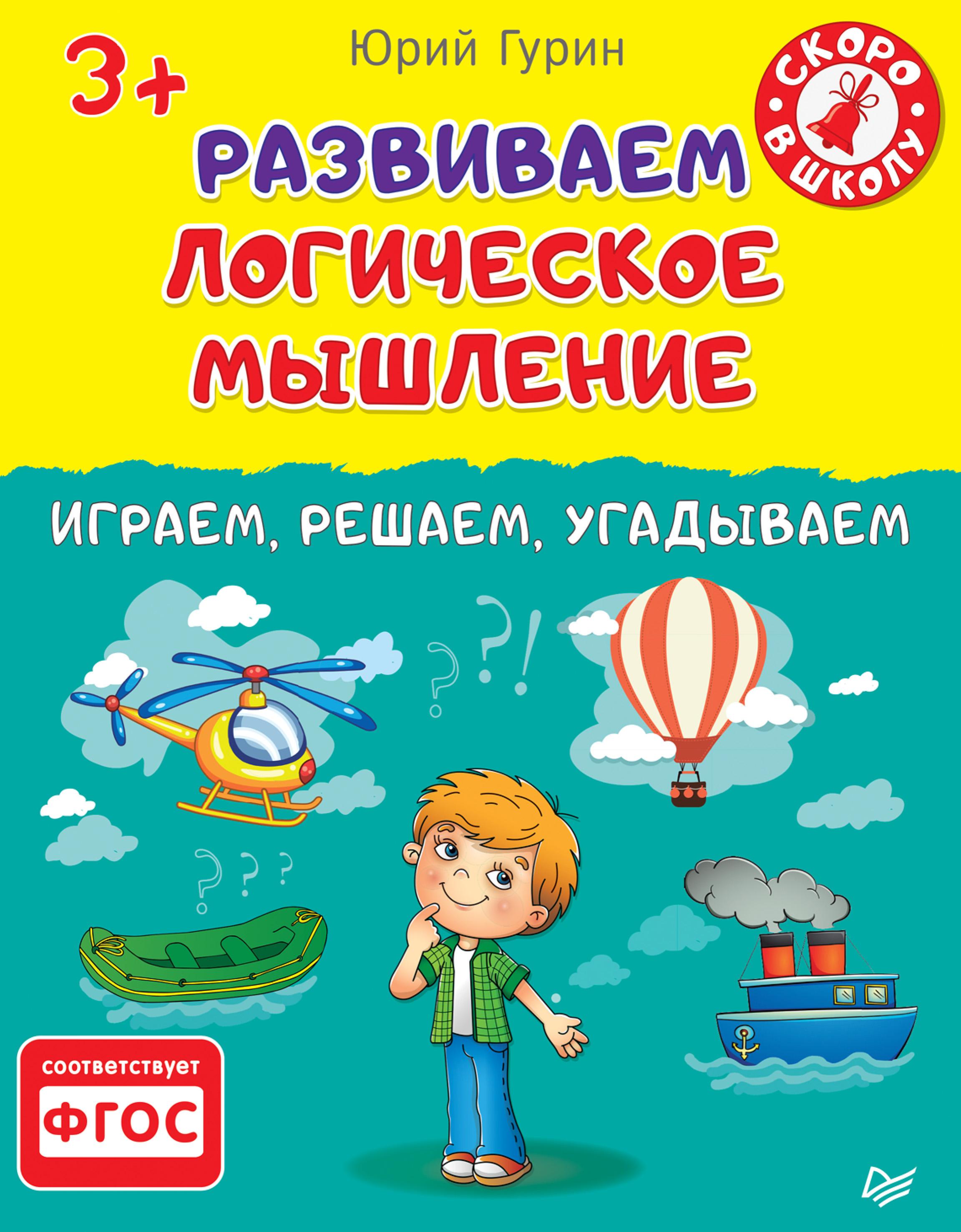 Сыну днем, картинки для детей с надписью логическое мышление