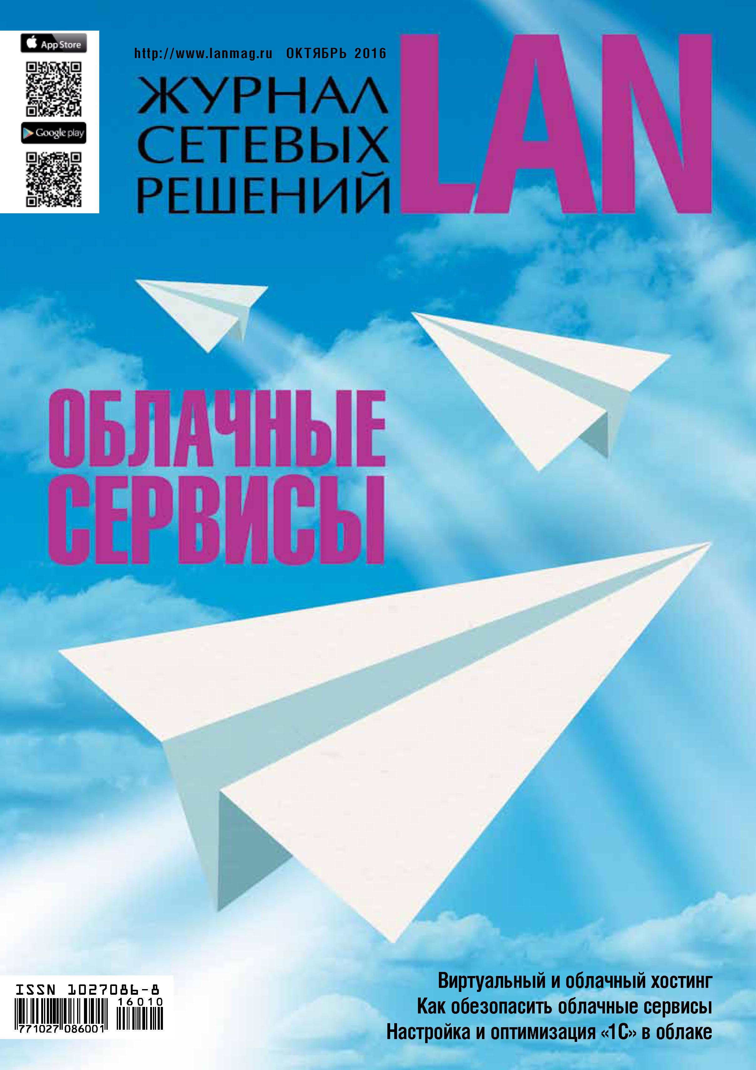 Открытые системы Журнал сетевых решений / LAN №10/2016 открытые системы журнал сетевых решений lan 10 2015
