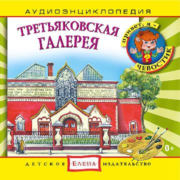 Детское издательство Елена Третьяковская галерея блокнот третьяковская галерея девочка с персиками