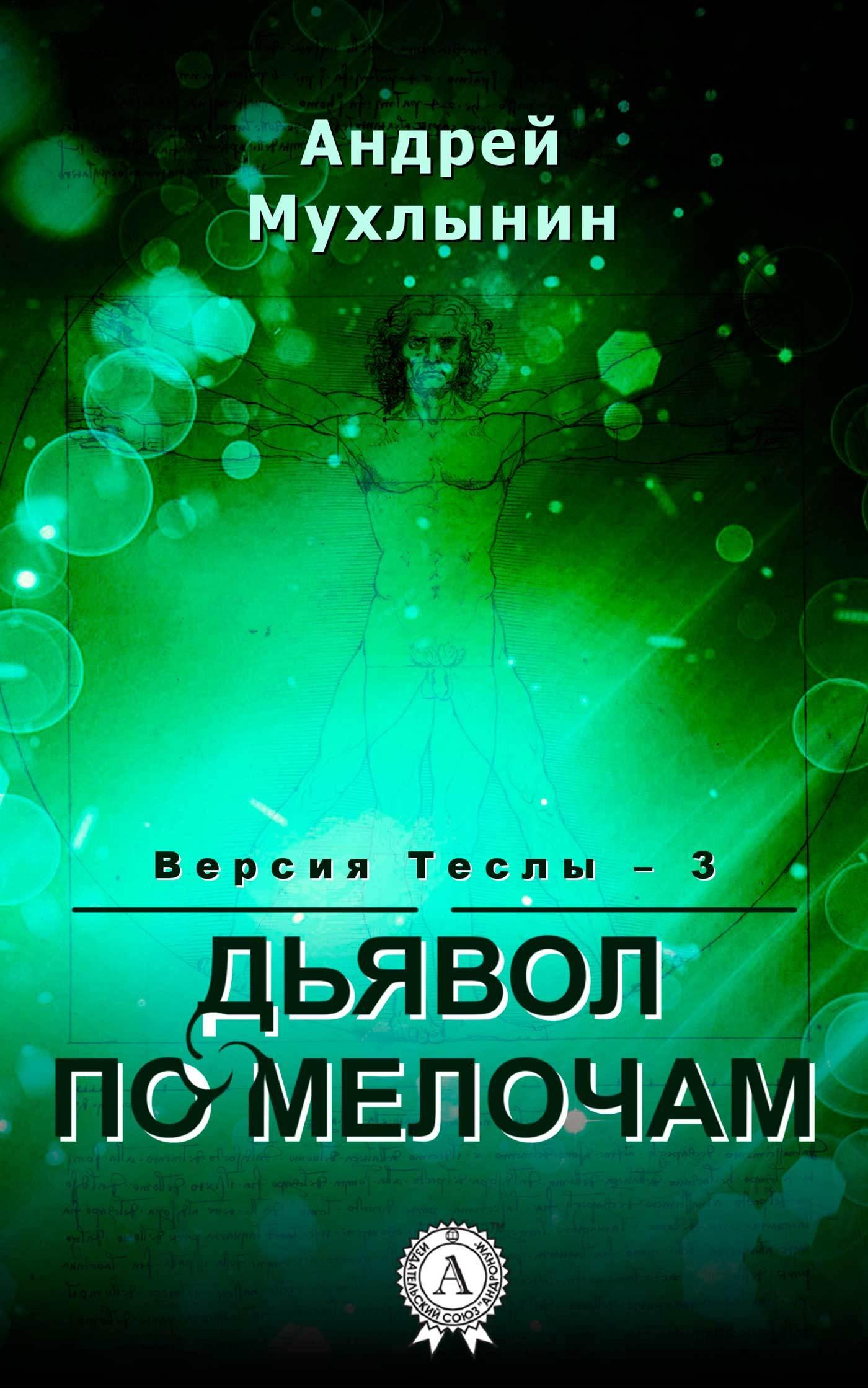 Андрей Мухлынин Дьявол по мелочам андрей мухлынин сезон колдуна
