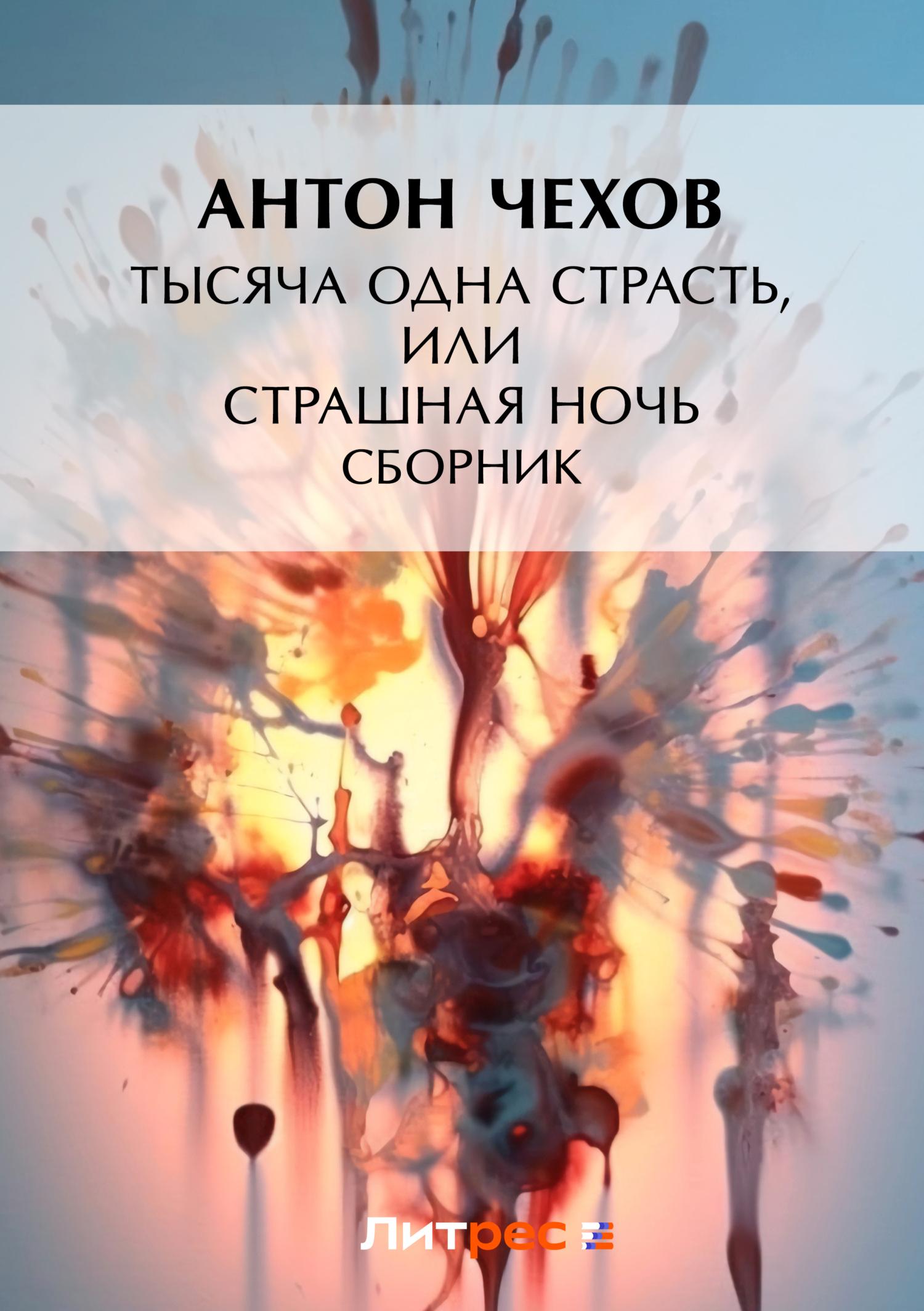 Антон Чехов Тысяча одна страсть, или Страшная ночь (сборник)