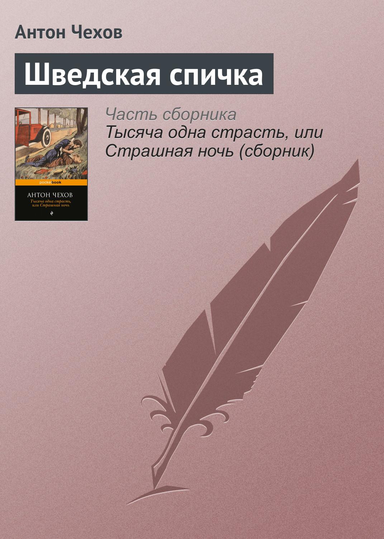 shvedskaya spichka