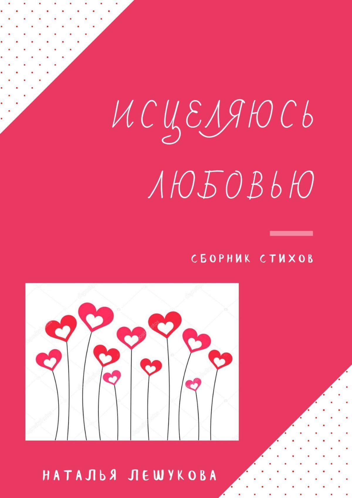 Наталья Лешукова Исцеляюсь любовью. Сборник стихов анна дубок синтетическое счастье сборник стихов