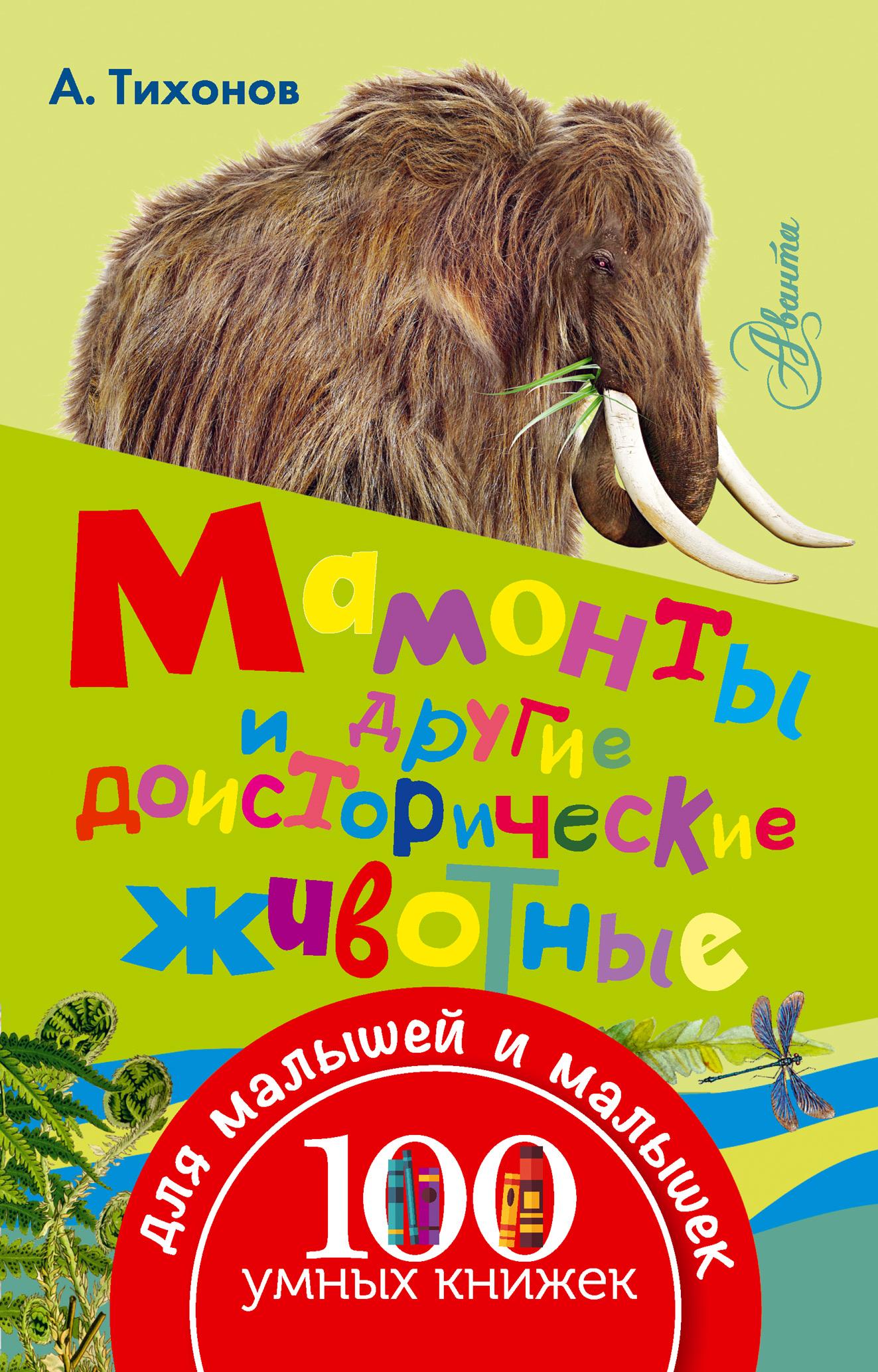 А. В. Тихонов Мамонты и другие доисторические животные а в тихонов мамонты и другие доисторические животные