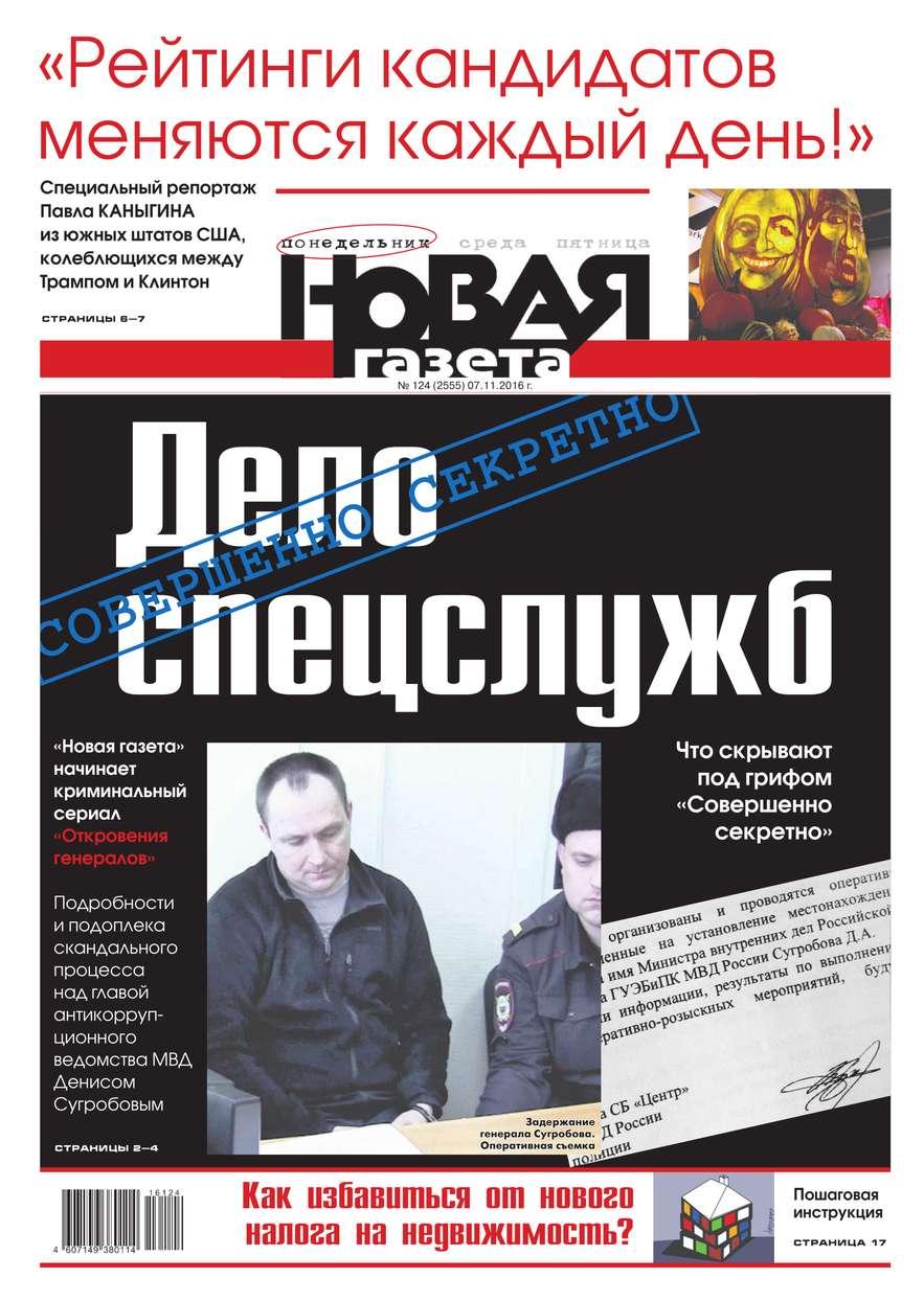Редакция газеты Новая Газета Новая газета 124-2016 недорого