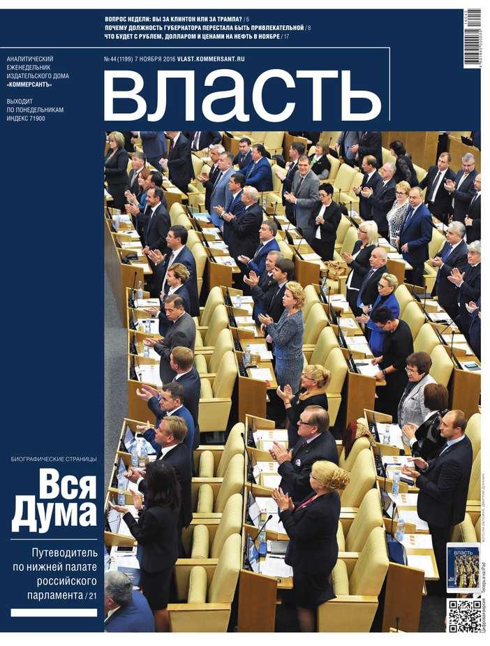 КоммерсантЪ Власть 44-2016