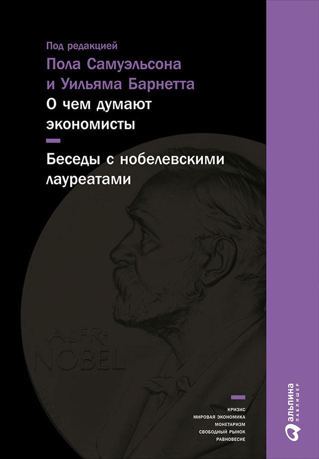 Коллектив авторов О чем думают экономисты: Беседы с нобелевскими лауреатами