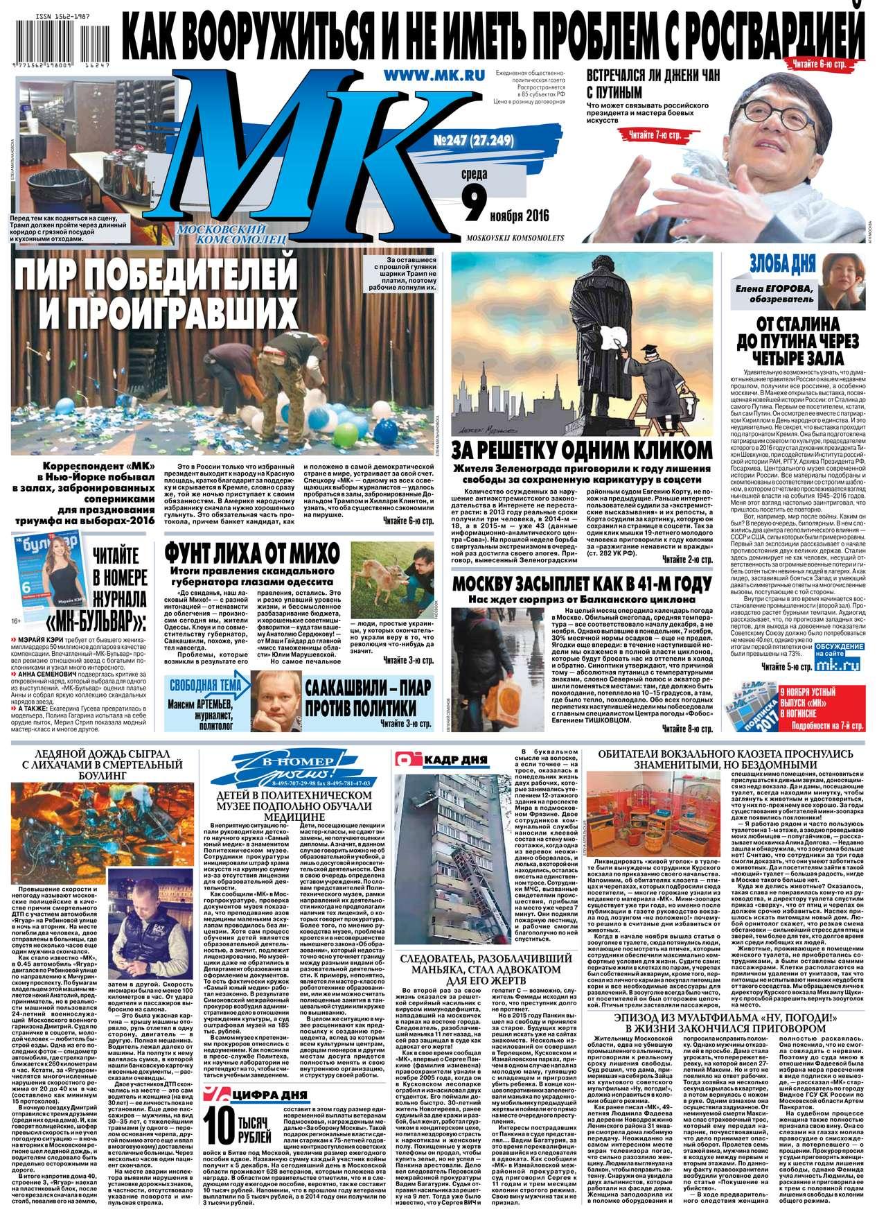 Редакция газеты МК Московский Комсомолец МК Московский комсомолец 247-2016 цена 2017