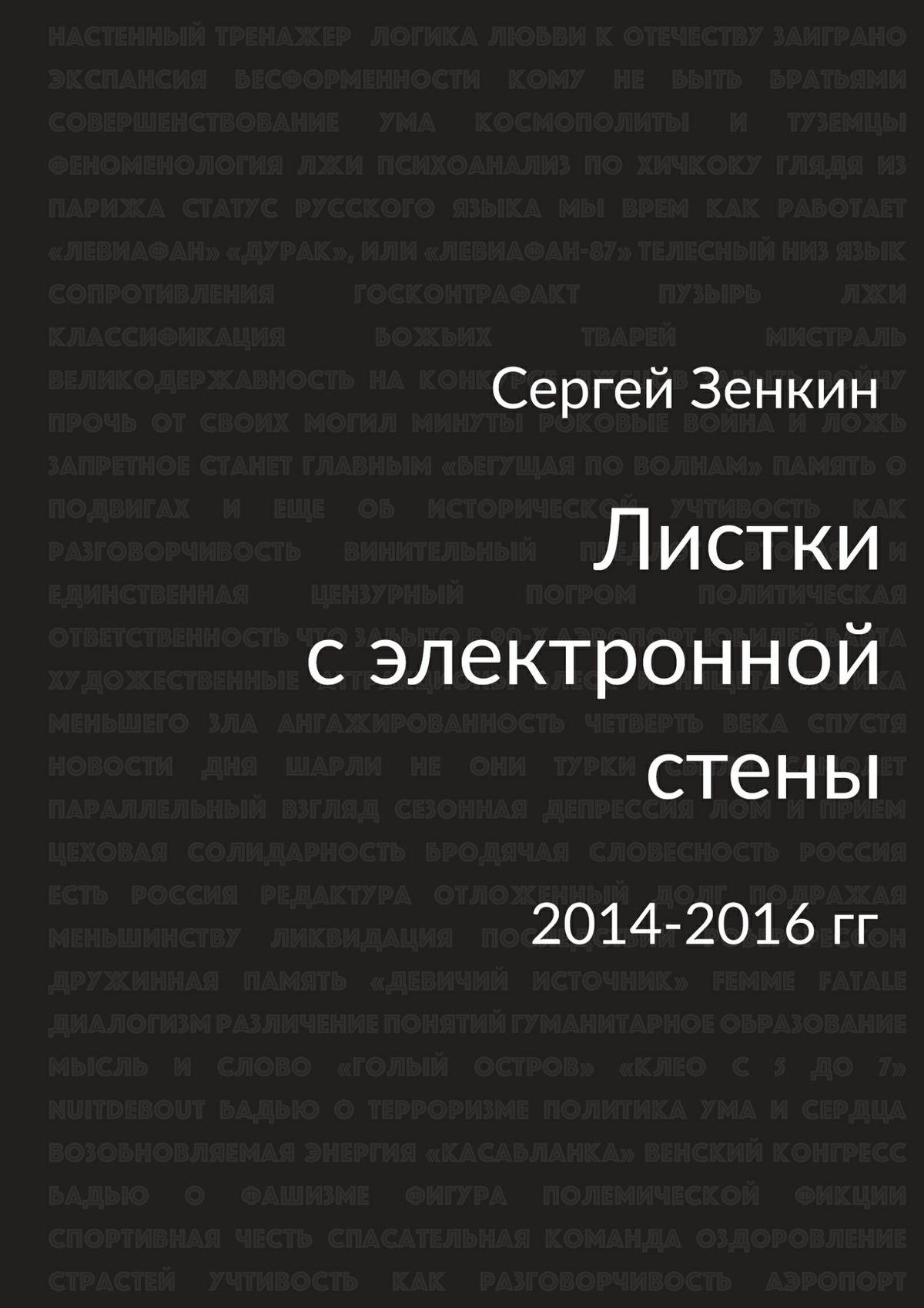 цены Сергей Николаевич Зенкин Листки сэлектронной стены. 2014—2016 гг.