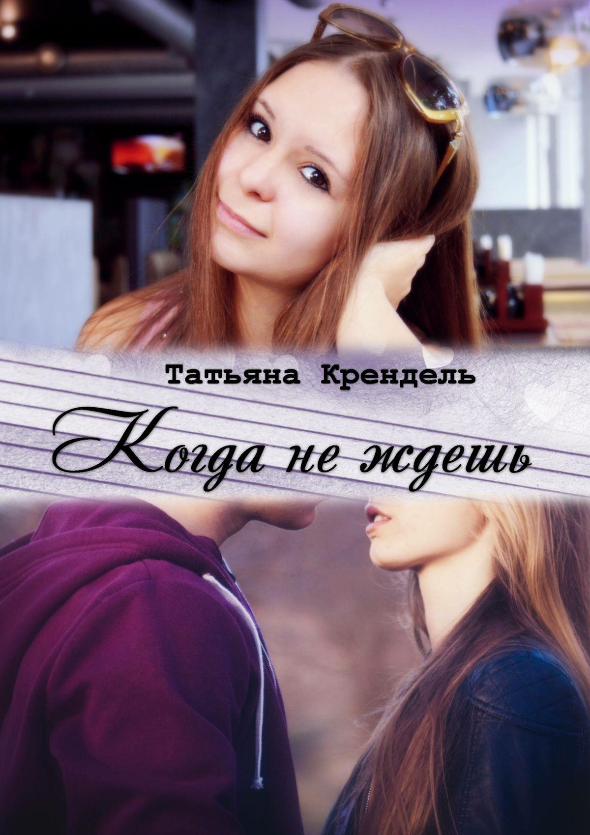 Татьяна Крендель Когда неждешь