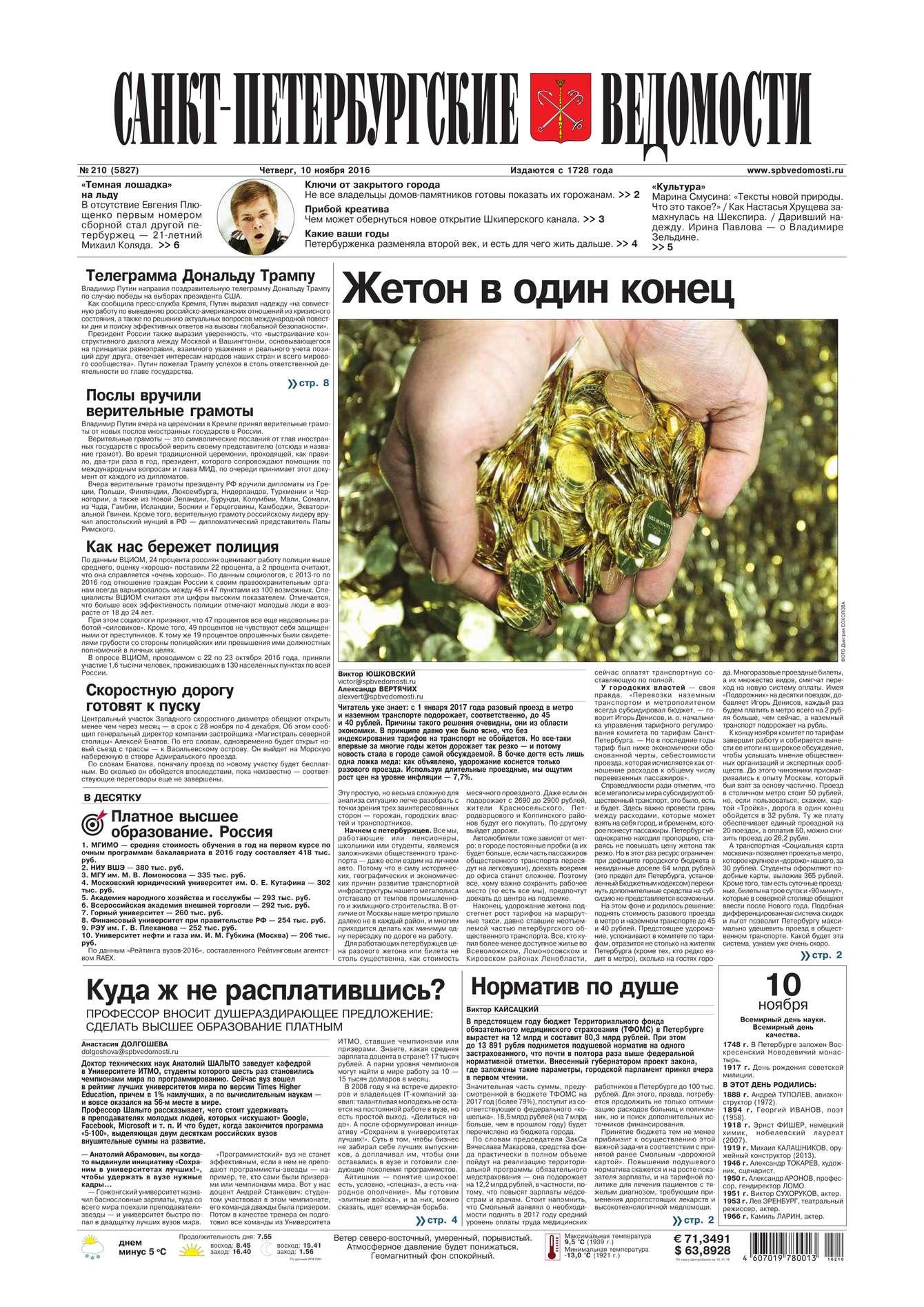 Редакция газеты Санкт-Петербургские ведомости Санкт-Петербургские ведомости 210-2016