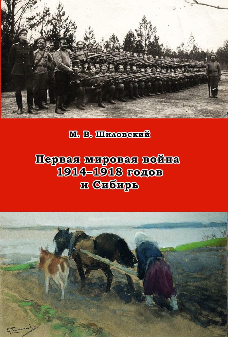 М. В. Шиловский Первая мировая война 1914–1918 годов и Сибирь первая мировая война 1914 1918