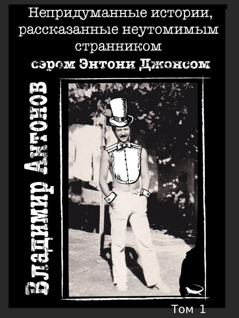 Фото - Владимир Антонов Непридуманные истории, рассказанные неутомимым странником сэром Энтони Джонсом. Том 1 антонов в с кембриджская пятерка