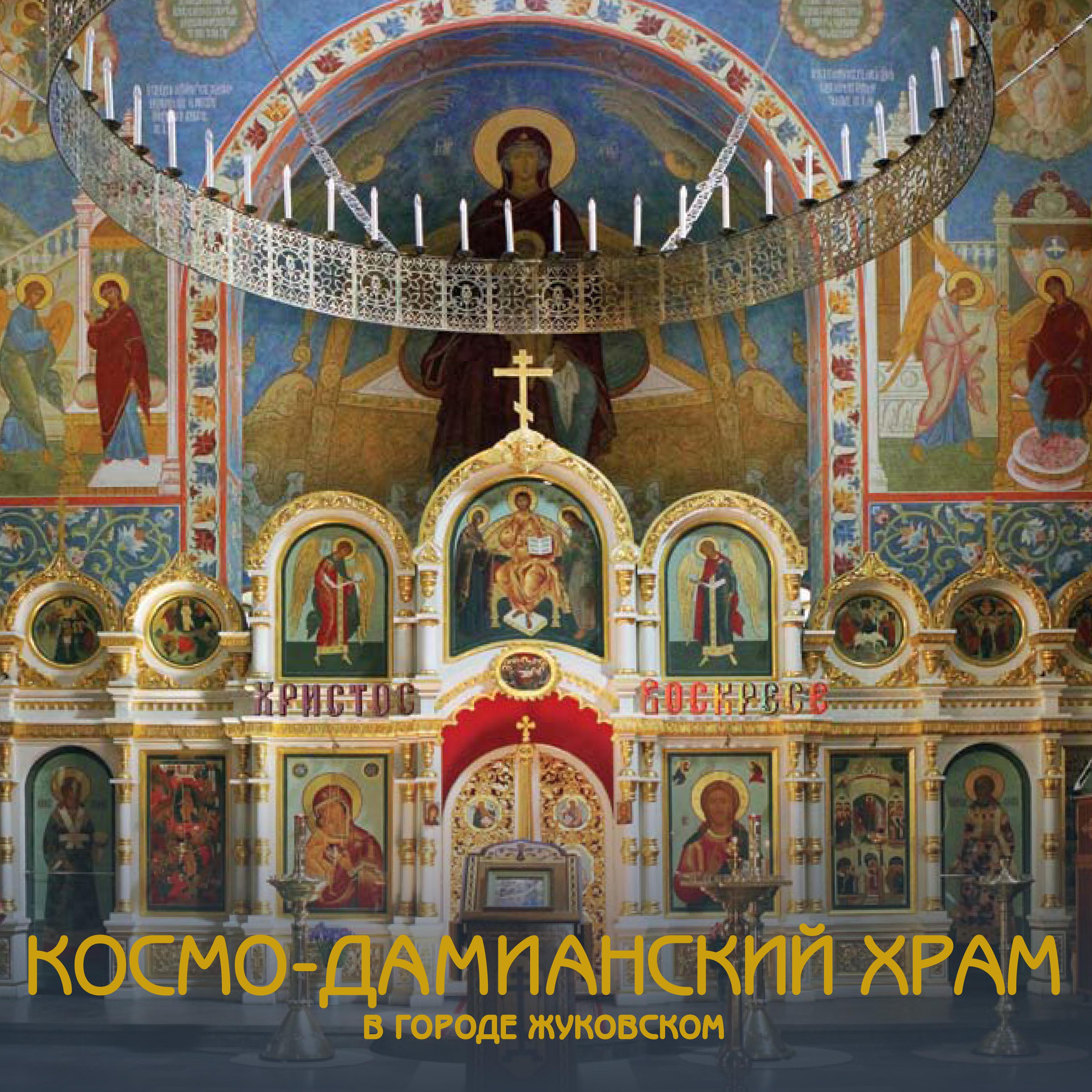 Космо-Дамианский храм c приделом Покрова Пресвятой Богородицы в городе Жуковском