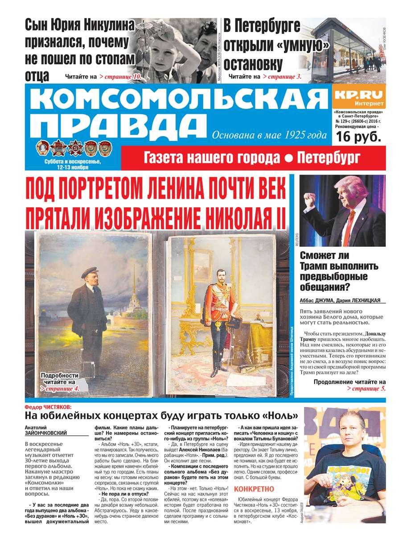Комсомольская правда. Санкт-Петербург 129с-2016