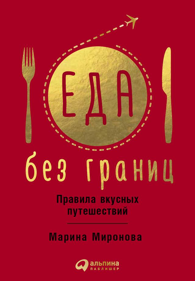 Марина Миронова Еда без границ: Правила вкусных путешествий