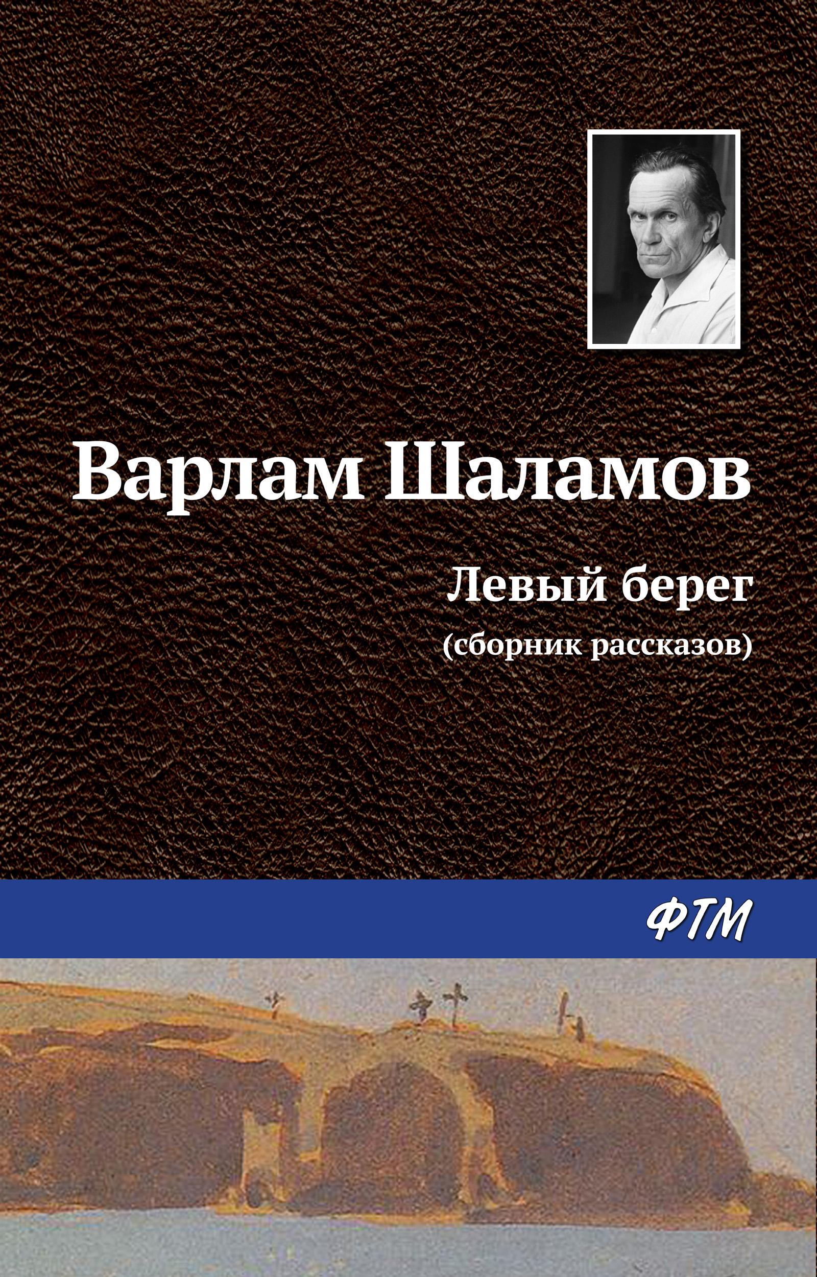 Варлам Шаламов Левый берег (сборник) варлам шаламов город на горе