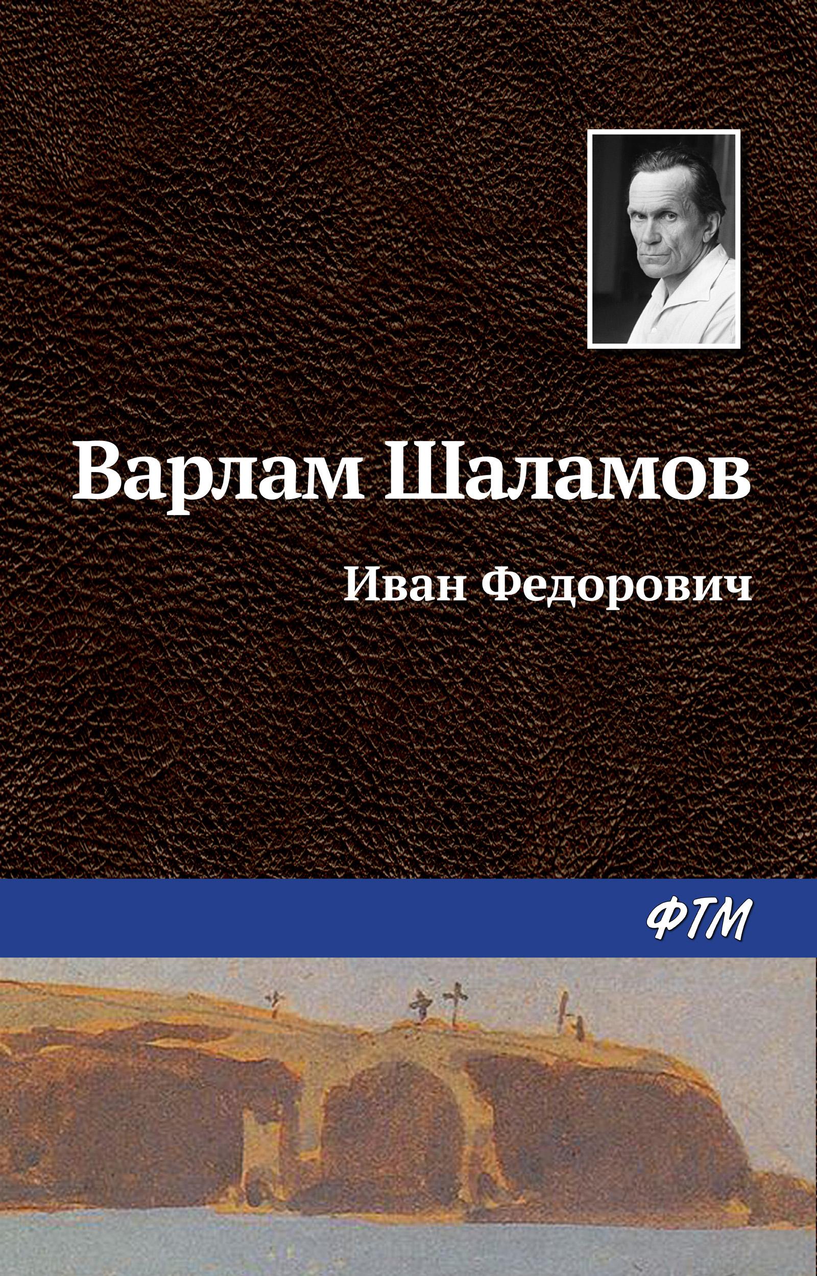 Варлам Шаламов Иван Фёдорович цены онлайн