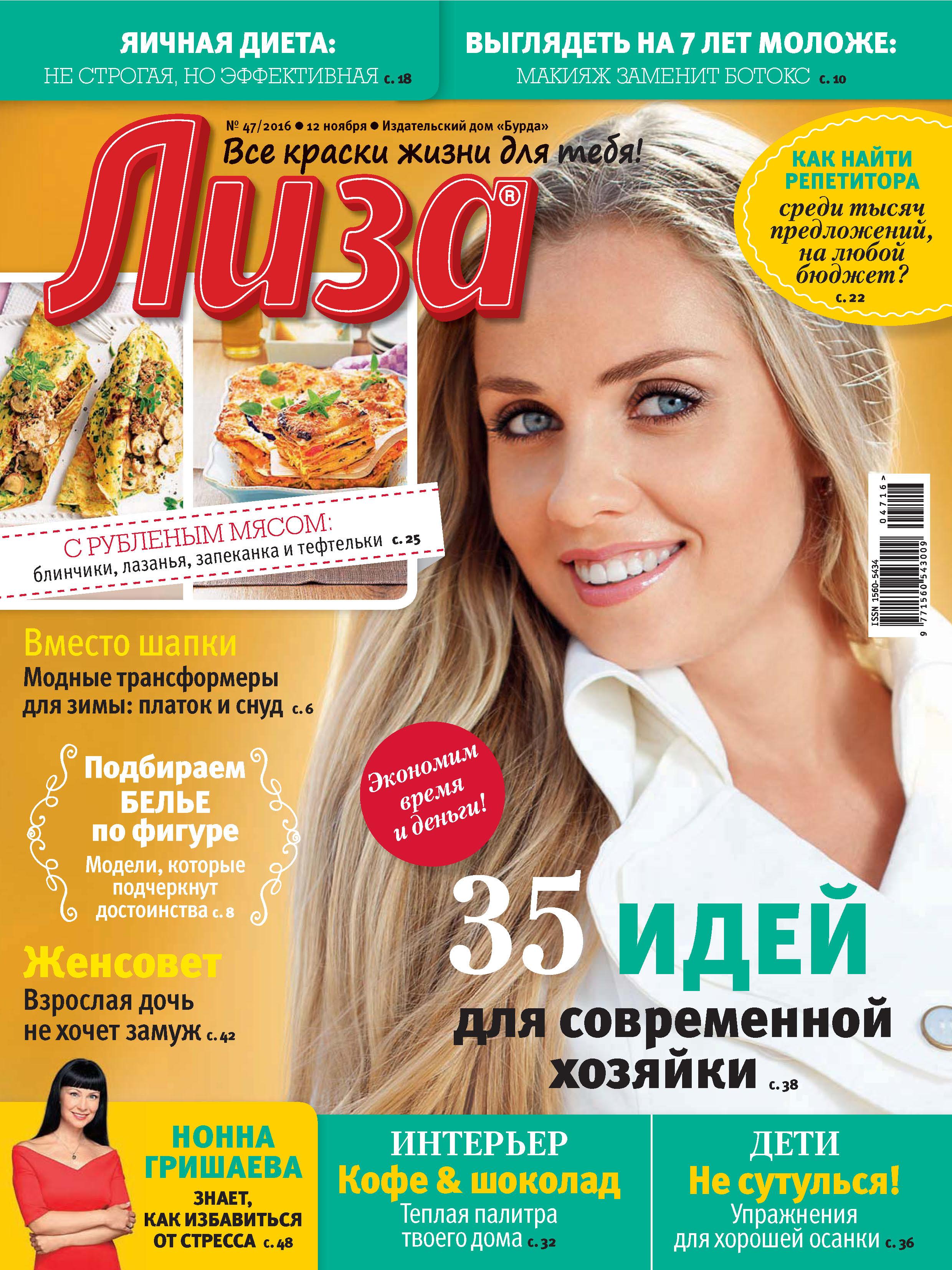 ИД «Бурда» Журнал «Лиза» №47/2016 ид бурда журнал лиза 33 2016