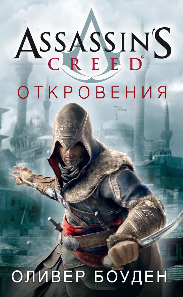 Оливер Боуден Assassin's Creed. Откровения чарльз эддисон орден тамплиеров история братства рыцарей храма и лондонского темпла