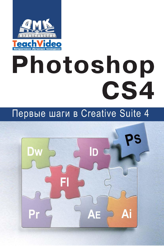 Adobe Photoshop CS4. Первые шаги в Creative Suite 4 фото