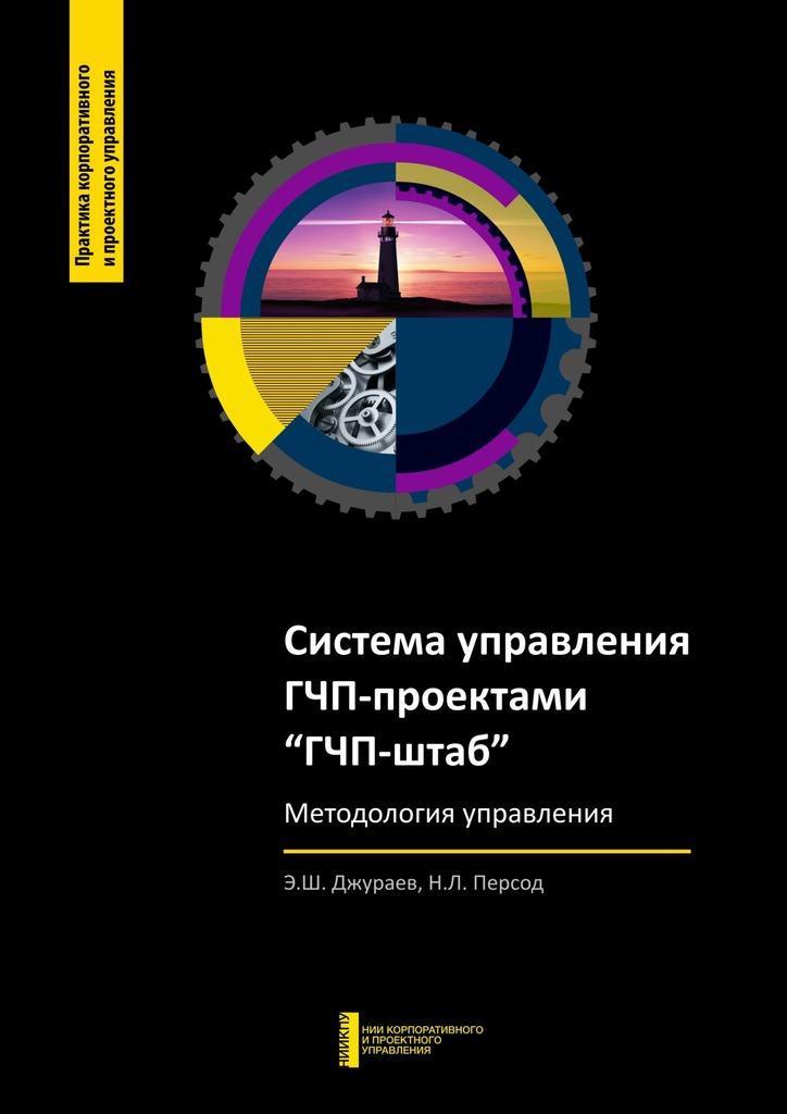 Э. Ш. Джураев Система управления ГЧП-проектами «ГЧП-штаб»
