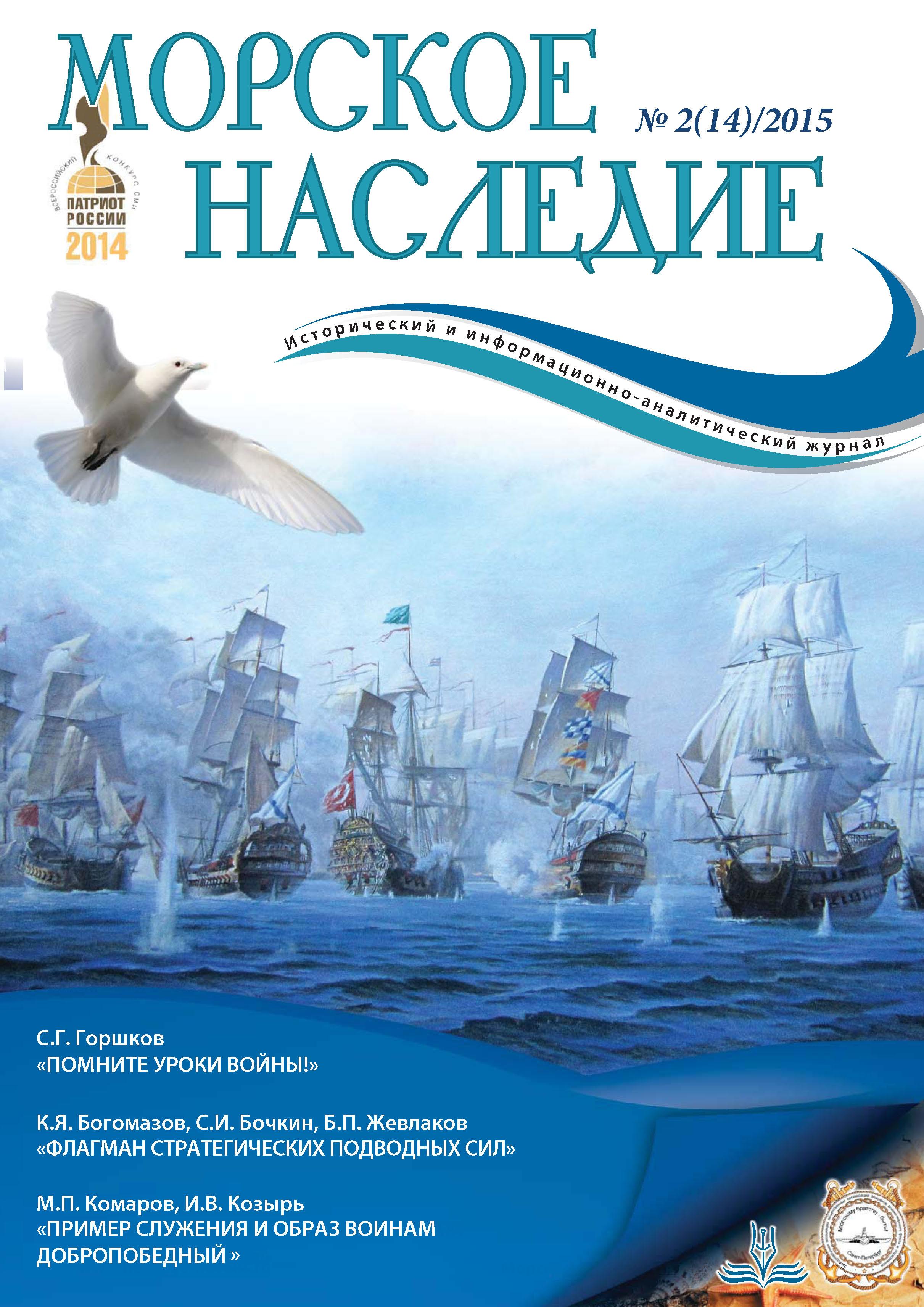 Отсутствует Морское наследие №2/2015 отсутствует морское наследие 1 2015