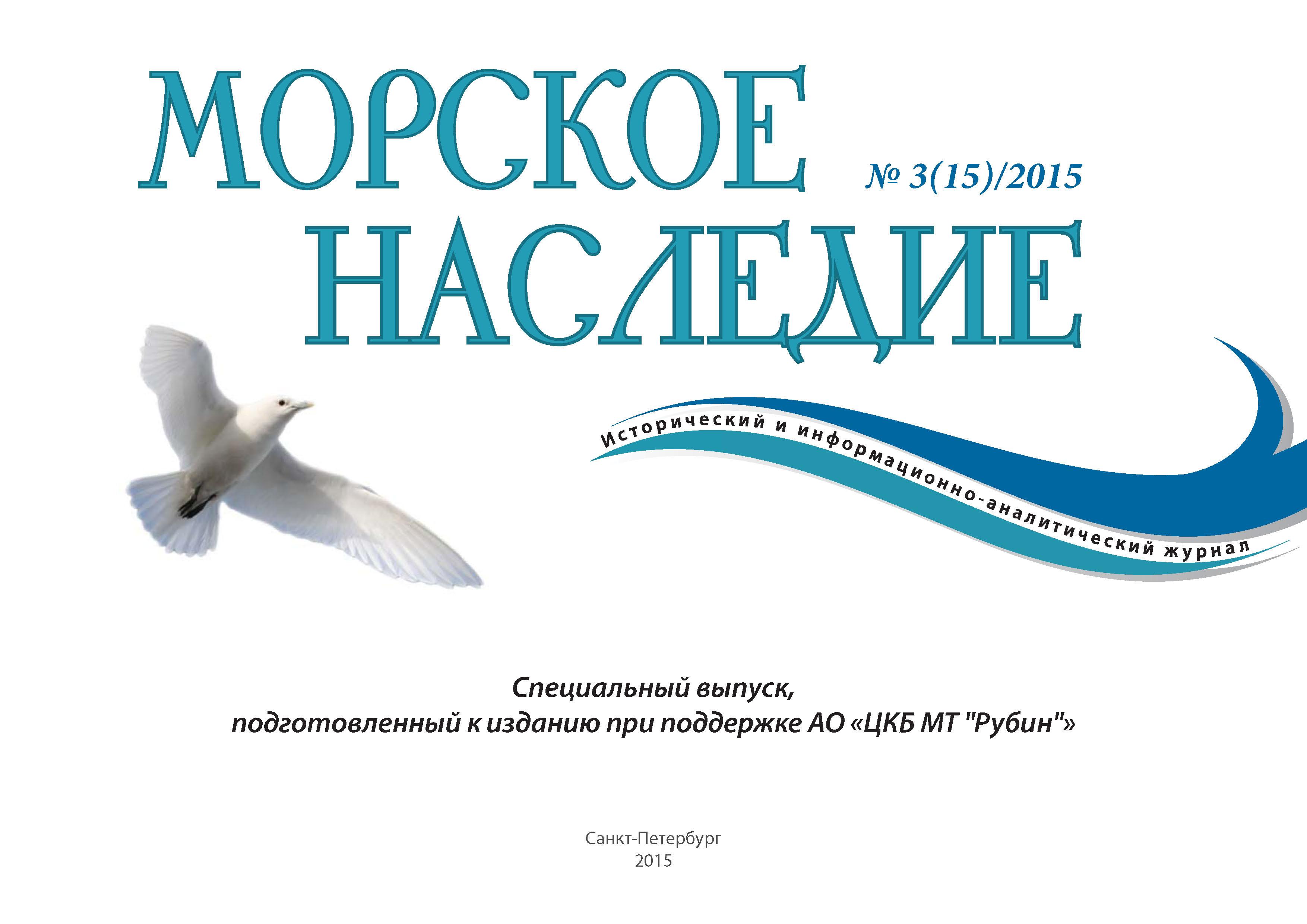 Отсутствует Морское наследие №3/2015. Спецвыпуск отсутствует морское наследие 1 2015
