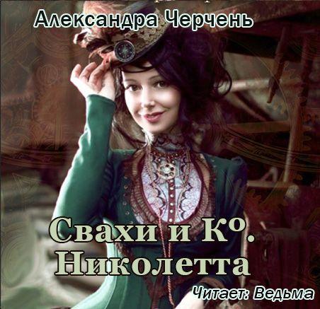 Александра Черчень Свахи и Ко «Николетта» (рассказ) цены онлайн
