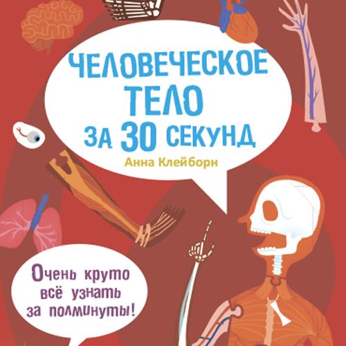Анна Клэйборн Человеческое тело за 30 секунд клейборн а человеческое тело за 30 секунд