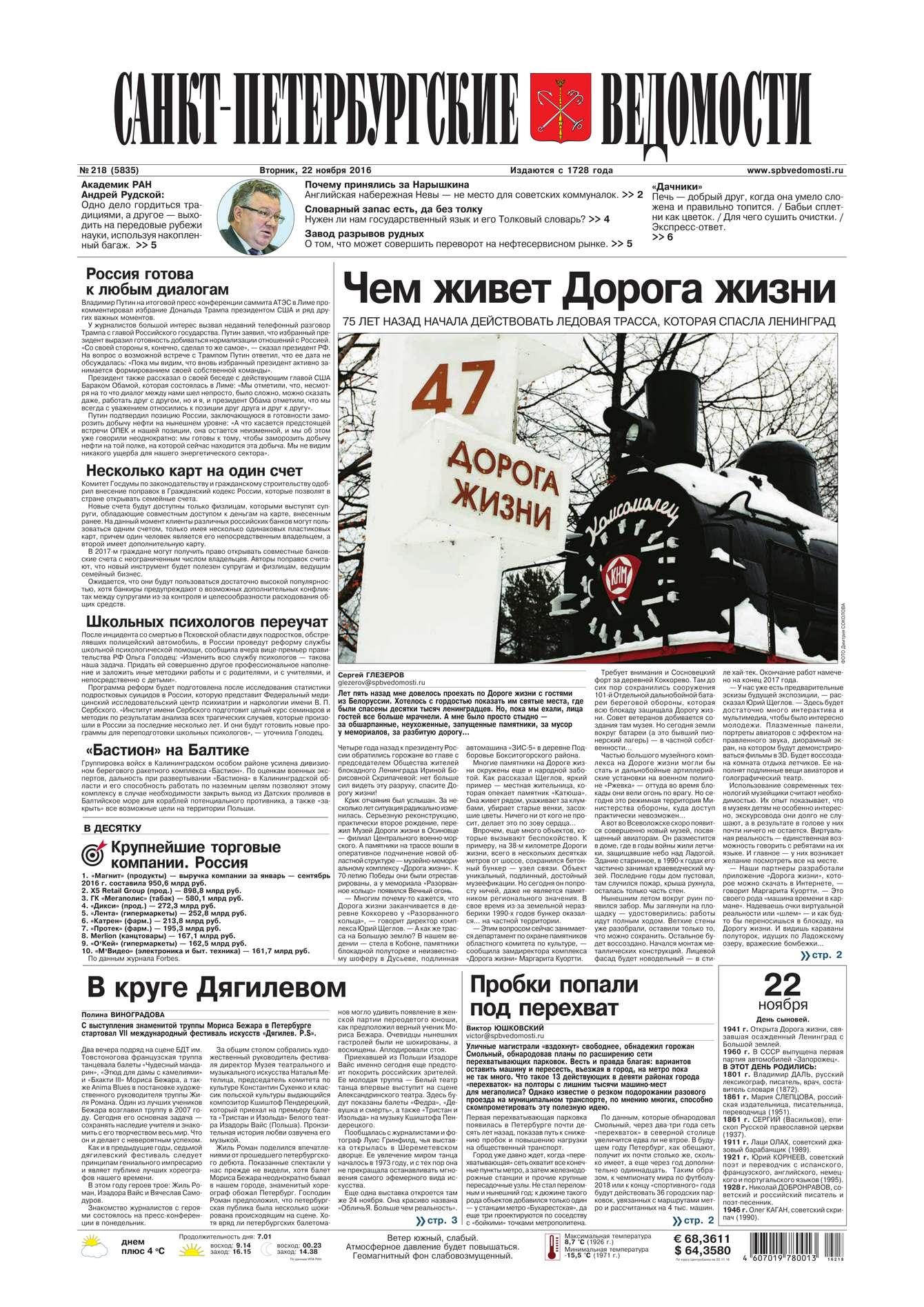 Редакция газеты Санкт-Петербургские ведомости Санкт-Петербургские ведомости 218-2016