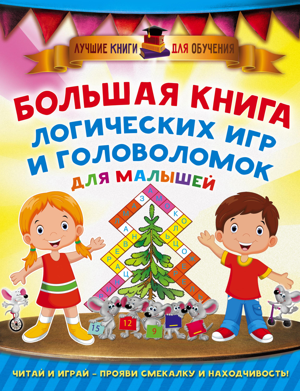 В. Г. Дмитриева Большая книга логических игр и головоломок для малышей отсутствует большая книга логических игр и загадок