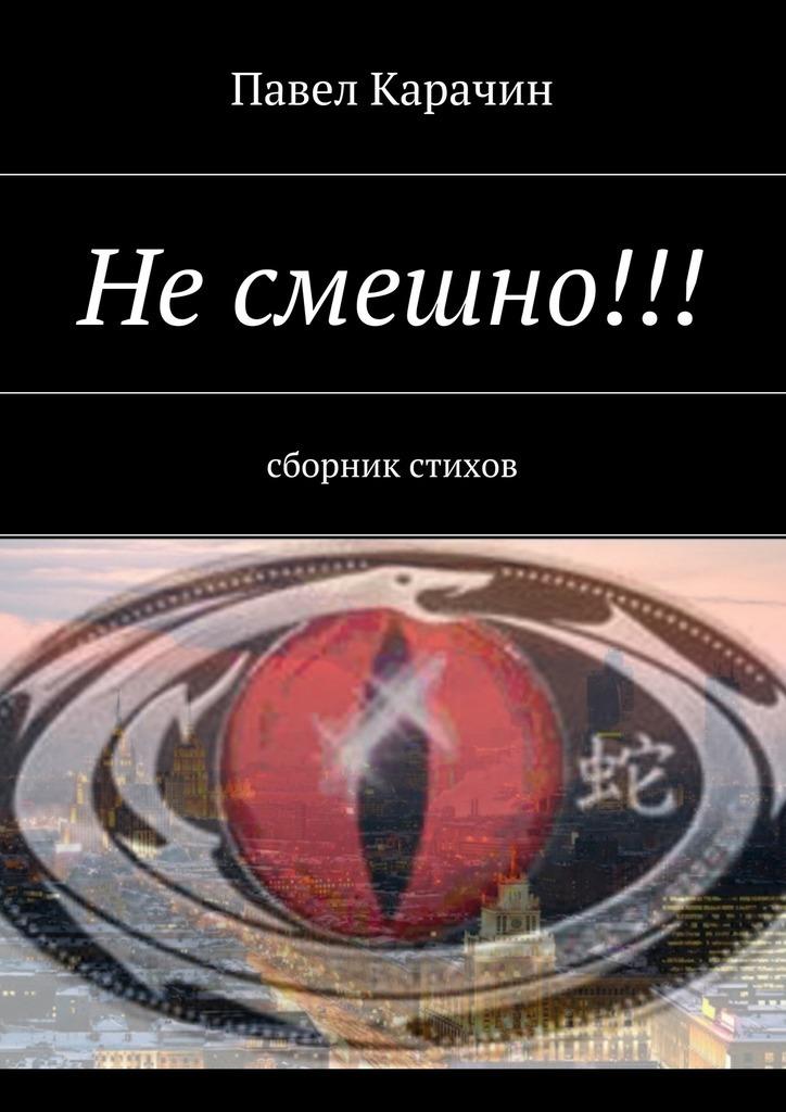 Павел Карачин Несмешно!!! сборник стихов карачин павел стабильная антиутопия сборник стихов