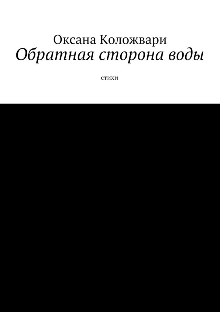 Оксана Коложвари Обратная сторонаводы. Стихи оксана самыгина белоснежный нарцисс стихи