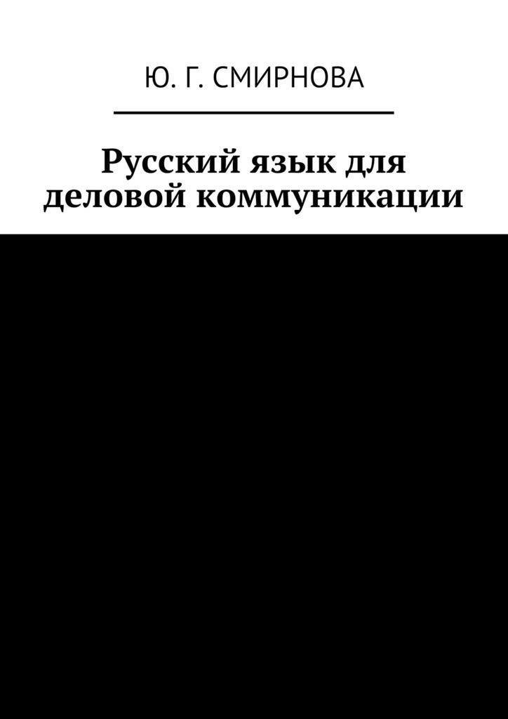 Ю. Г. Смирнова Русский язык для деловой коммуникации