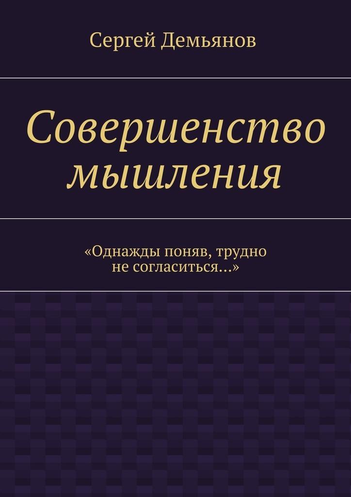 Сергей Демьянов Совершенство мышления