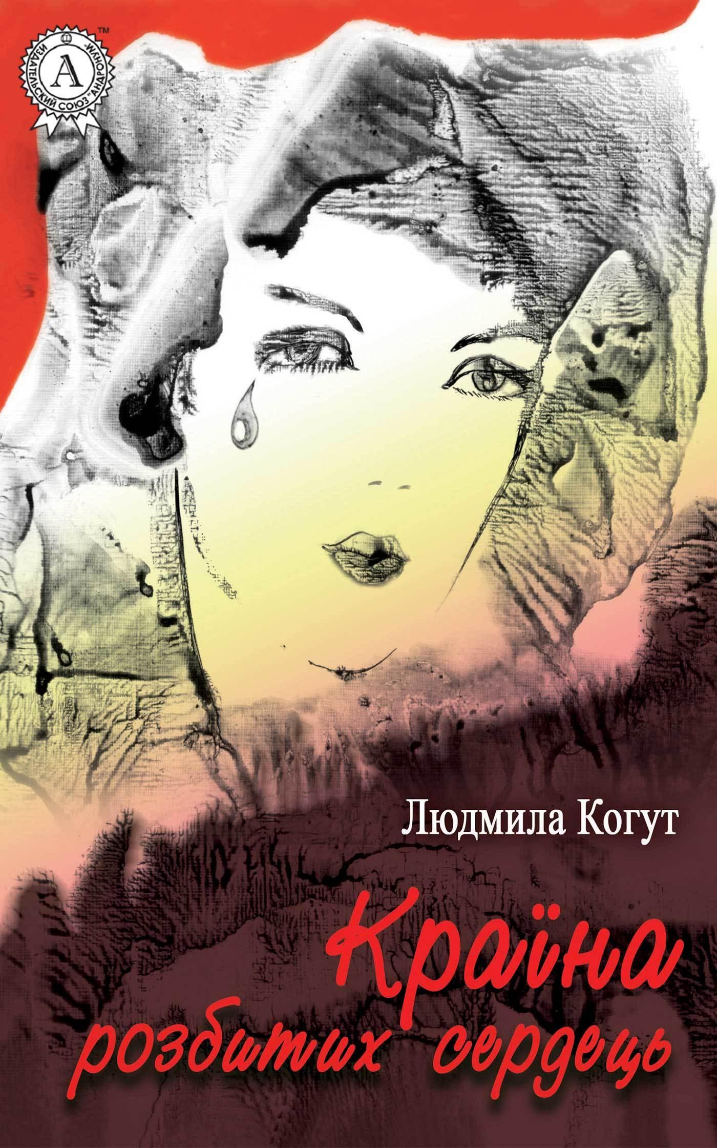 Людмила Когут Країна розбитих сердець людмила когут сага про…