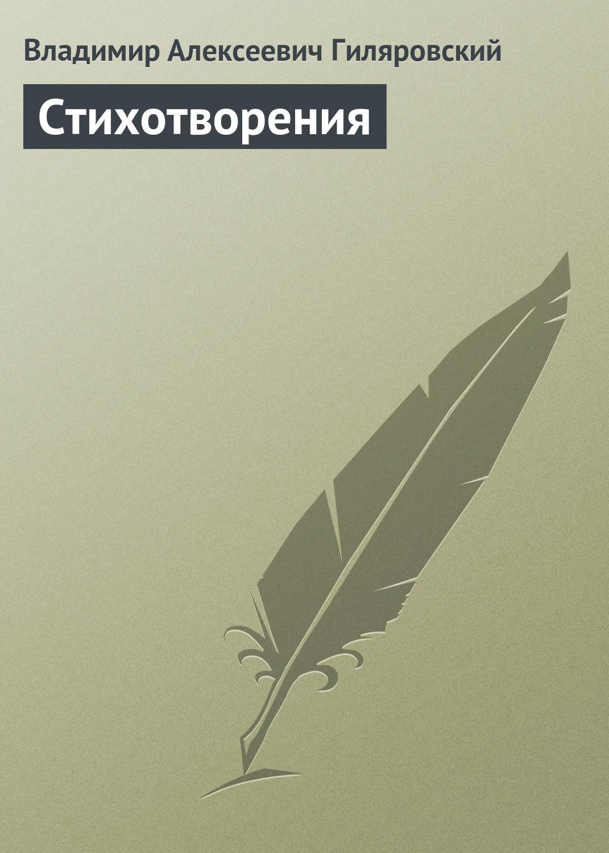 цена на Владимир Гиляровский Стихотворения