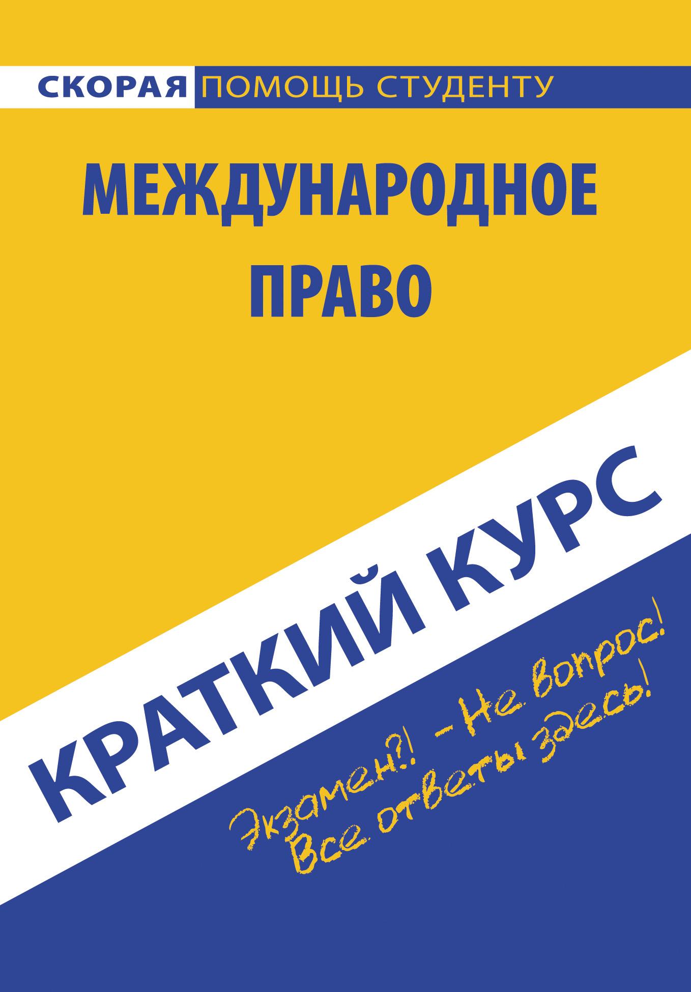 лучшая цена Коллектив авторов Международное право