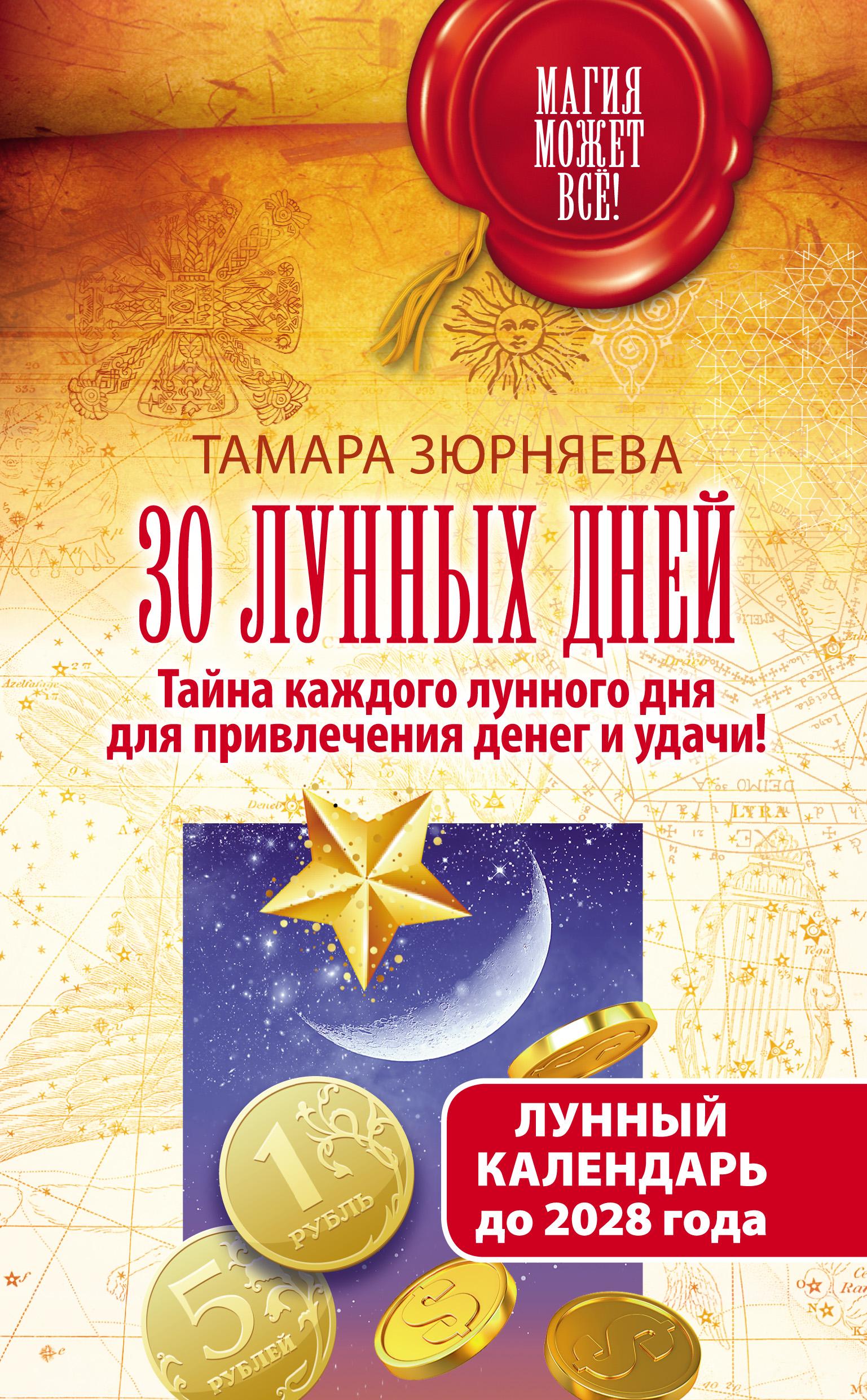 Тамара Зюрняева 30 лунных дней. Тайна каждого лунного дня для привлечения денег и удачи! Лунный календарь до 2028 года тамара шмидт крайон лунный календарь на 2014 год что и когда надо делать чтобы жить счастливо