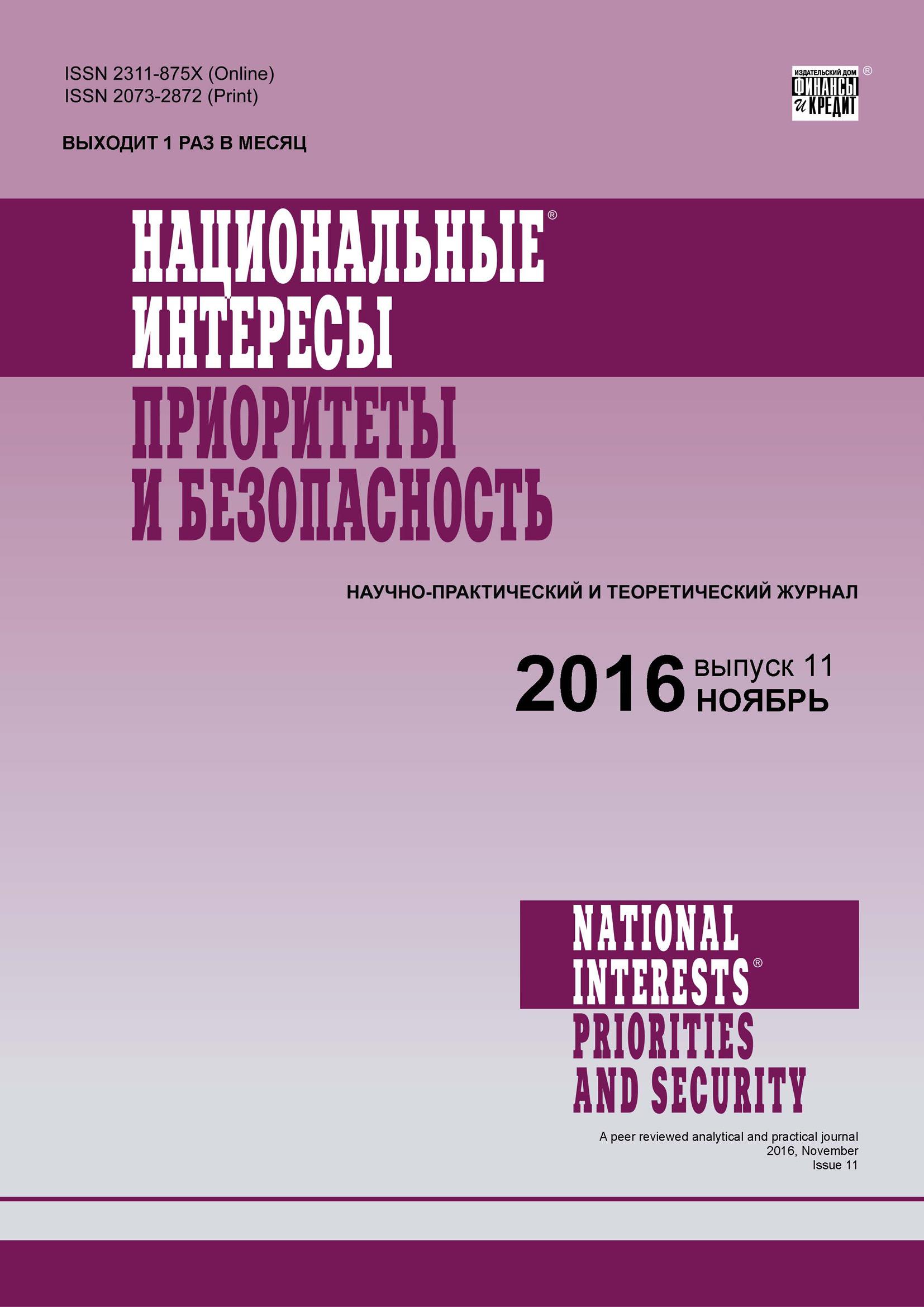Отсутствует Национальные интересы: приоритеты и безопасность № 11 (344) 2016
