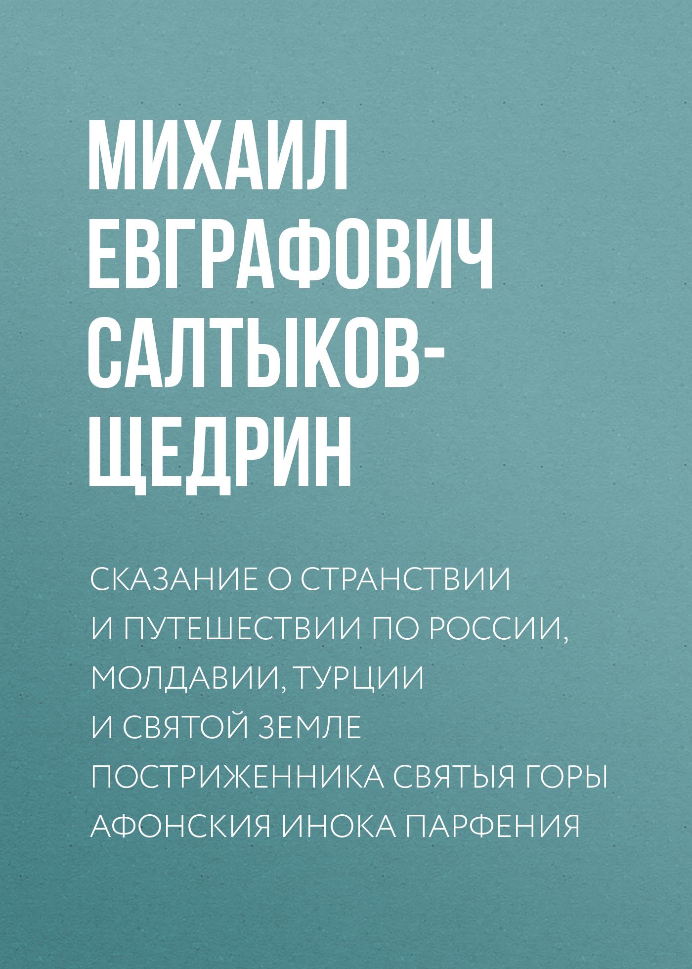 skazanie o stranstvii i puteshestvii po rossii moldavii turtsii i svyatoy zemle postrizhennika svyatyya gory afonskiya inoka parfeniya
