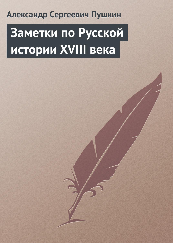 zametki po russkoy istorii xviii veka